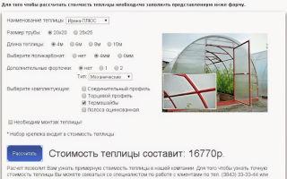 Как рассчитать теплицу: онлайн-расчеты, с помощью калькулятора, другие способы, фото, видео – выращиваем в теплице